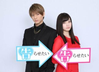 Live-action Kaguya-sama wa kokurasetai