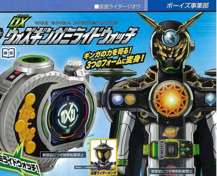 Kamen Rider Woz - Woz Ginga
