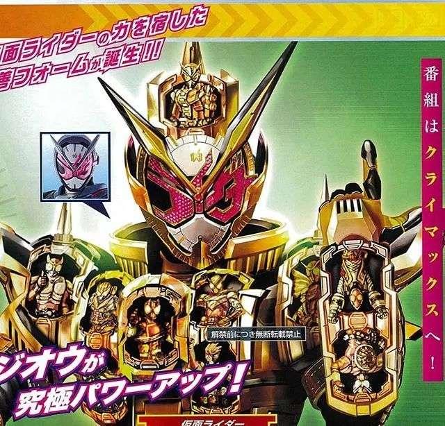 Kamen Rider Zi-O - Grand Zi-O