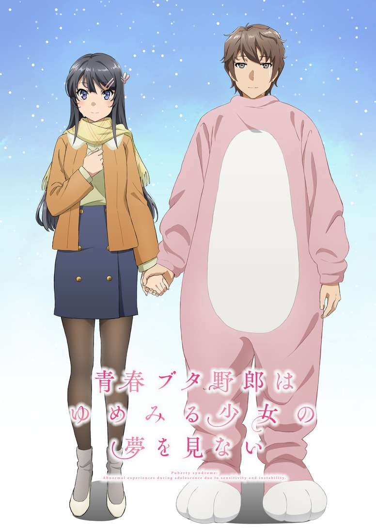 Seishun Buta Yarou wa Yume-Miru Shoujo no Yume wo Minai