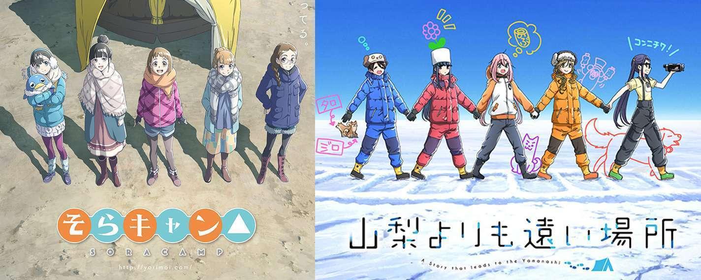Yuru Camp - Sora Yori mo Tooi Basho