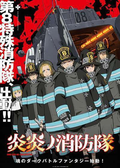 anime fire force