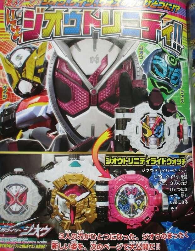 Kamen Rider Zi-O - Zi-O Trinity