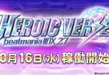 beatmania iidx 27 heroic verse