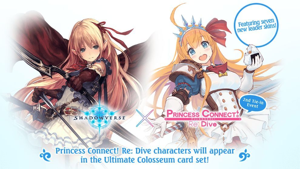 shadowverse princess connect