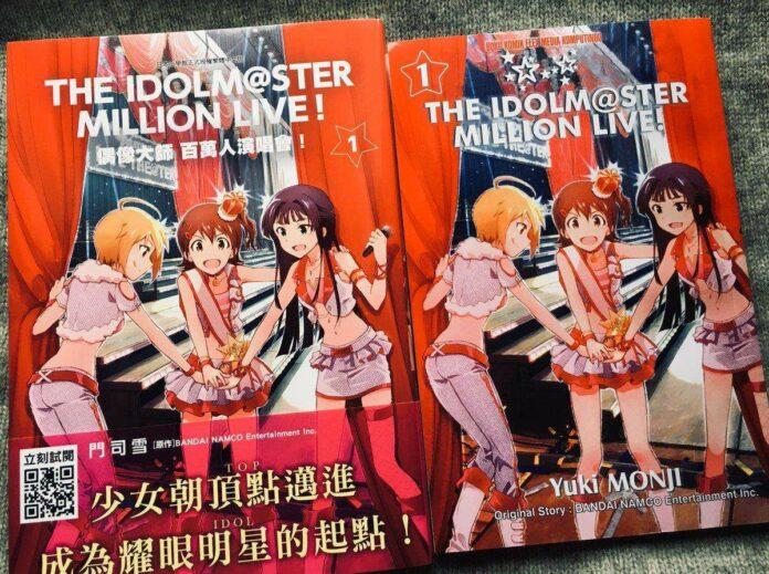 Million Live