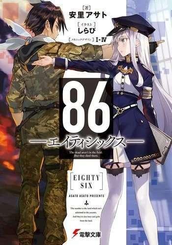 novel ringan anime 86
