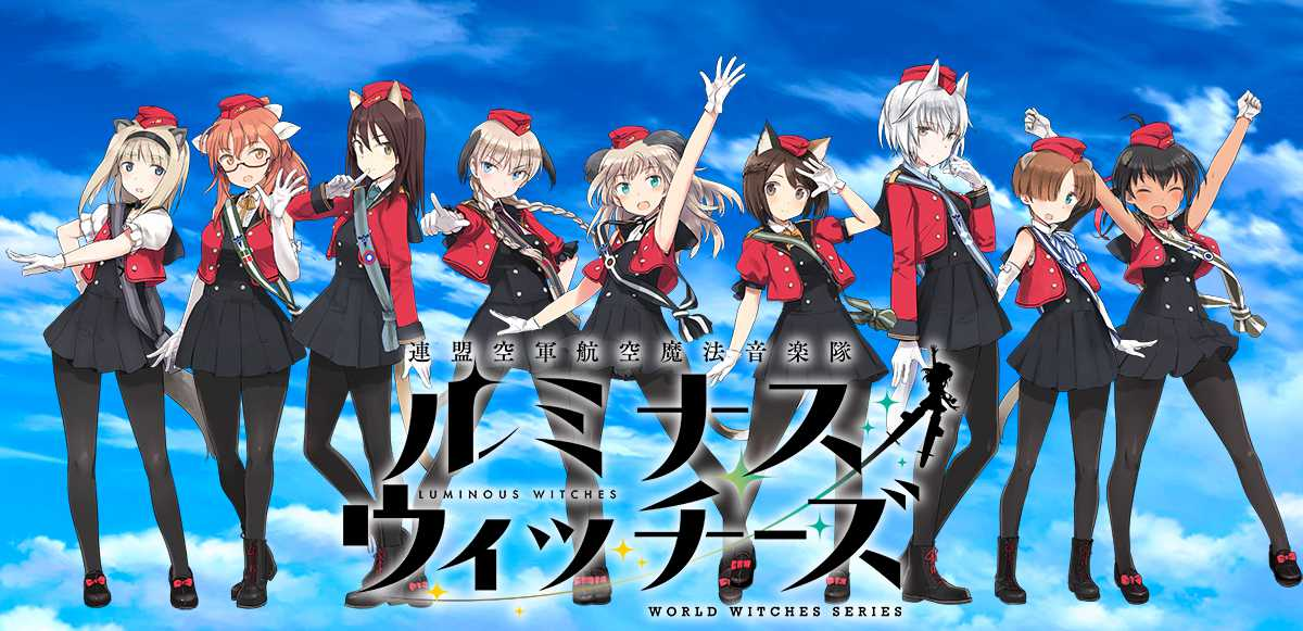 Luminous Witches anime poster.