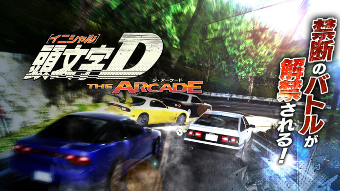 initial d the arcade