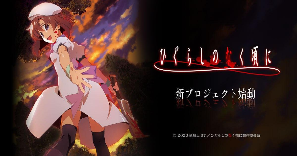 Anime Terbaru Higurashi No Naku Koro Ni Siap Dirilis Oktober 2020 Kaori Nusantara