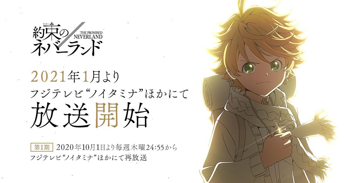 Siap Dirilis Januari 2021 Visual Terbaru Anime The Promised Neverland Telah Dipublikasikan Kaori Nusantara