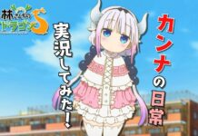 Miss Kobayashi's Dragon Maid S