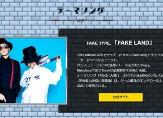 fake type