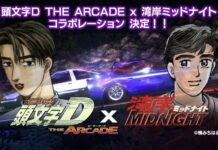 initial d wangan midnight