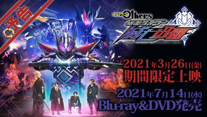 Rider Zero-One Others: Kamen Rider Metsuboujinrai