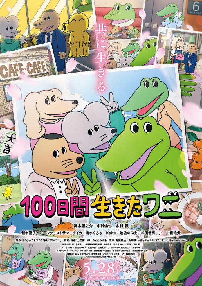 100 Nichi Go ni Shinu Wani