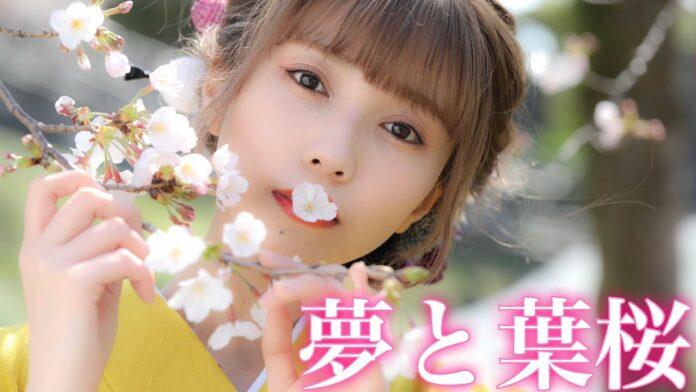 Yume To Hazakura