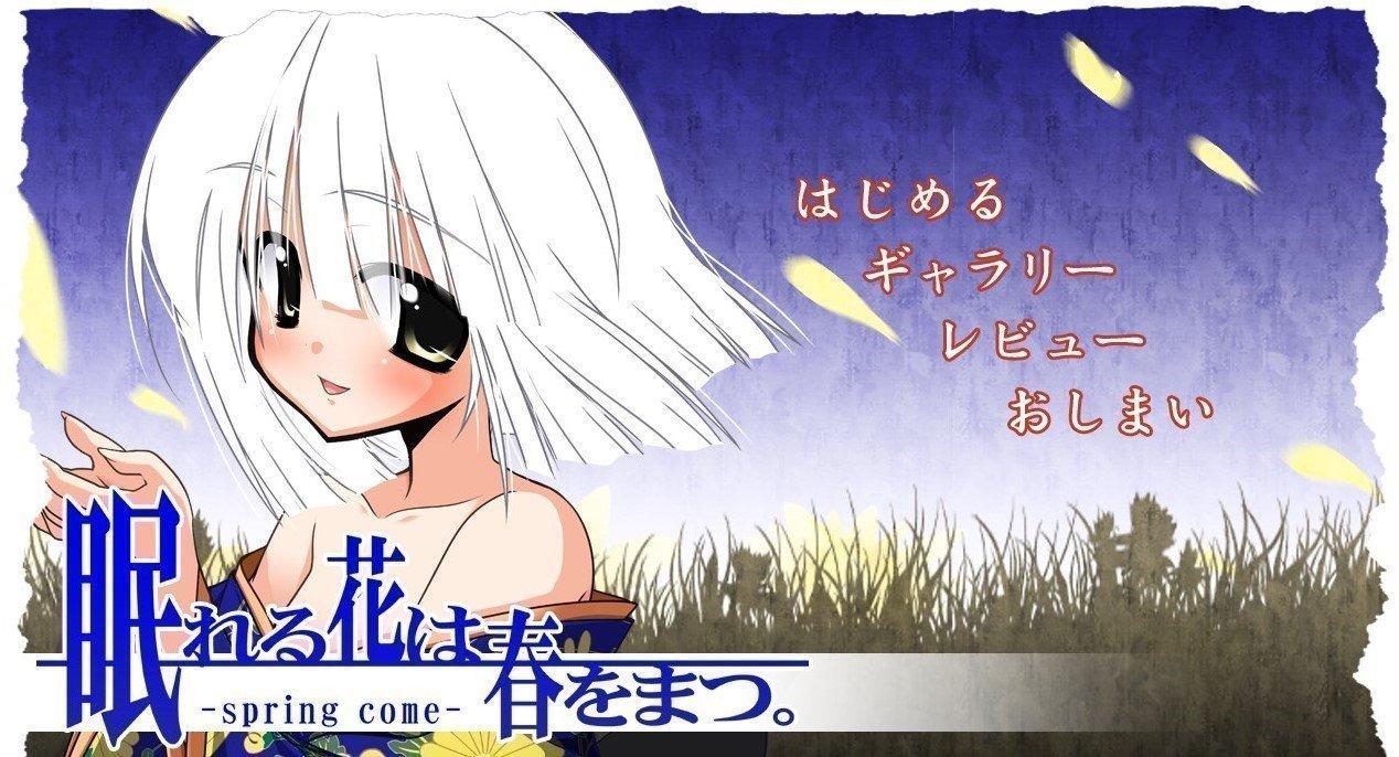 novel visual Nemureru Hana wa Haru wo Matsu (Nemuhana)