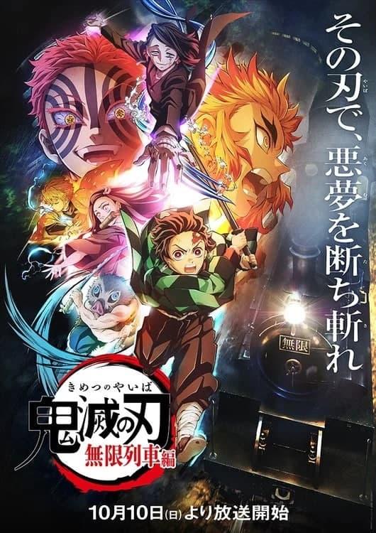 Kimetsu no Yaiba Entertainment District Arc